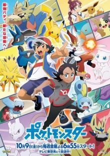 アニメ『ポケモン』ソード&シールド編が来月開始 イベントに林原めぐみ、犬山イヌコら出演