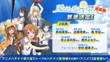 テレビアニメ『八月のシンデレラナイン』がもっと楽しくなる特別番組『八月のシンデレラナイン-延長戦-』放送決定! 【アニメニュース】