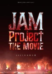 JAM Project、初ドキュメンタリー映画が21年公開