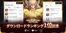 『聖闘士星矢 ライジングコスモ』がApp Store/ Google Play無料ダウンロードランキングで1位を獲得!記念キャンペーンを同時開催 【アニメニュース】