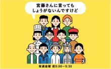 『ACTION』宮藤官九郎の愚痴コーナーが番組に 10月からレギュラー放送