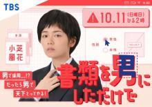 """小芝風花、うっかり""""男性""""エリート社員に 社会派ラブコメでTBSドラマ初主演"""