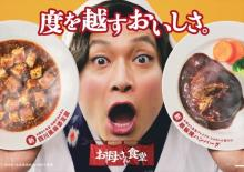 香取慎吾、ファミマ「お母さん食堂」新CM解禁「お母さんの力にもなれたら」