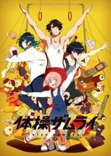 アニメ『体操ザムライ』キャスト12人を発表 放送直前特番放送決定