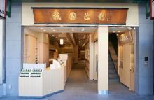 京都・茶寮都路里に秋のご褒美パフェがお目見え♩祇園本店、伊勢丹店でそれぞれの味わいを楽しんで♡