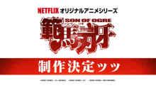Netflixオリジナルアニメシリーズ『範馬刃牙』制作決定!特報映像解禁 【アニメニュース】