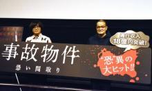 映画『事故物件』亀梨和也の演技力に原作者・松原タニシ脱帽「細かすぎて伝わってしまう」