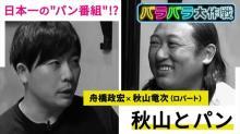 秋山竜次、3度のメシよりパンが好き 新番組を「日本で一番有名なパン番組に」