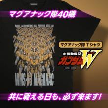 『ガンダムW』マグアナック隊がTシャツに 40機をフルコンプリート