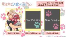 TVアニメ『オオカミさんは食べられたい』 Blu-ray&DVDが2021年1月27日(水)に発売決定!! 【アニメニュース】
