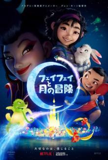 Netflix 映画『フェイフェイと月の冒険』予告編&キービジュアル解禁