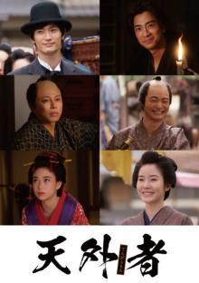 「三浦春馬くん、参加してくれてありがとう」主演映画『天外者』12・11公開