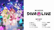 「WIXOSS」シリーズ新アニメ『WIXOSS DIVA(A)LIVE』2021年1月放送開始!ティザーPVも公開 【アニメニュース】