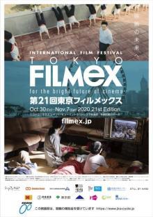 『第21回 東京フィルメックス』上映ラインナップ発表