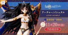 TVアニメ「Fate/Grand Order -絶対魔獣戦線バビロニア-」より、イシュタルをフィギュア化! 【アニメニュース】
