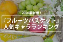 2020最新版!『フルーツバスケット』人気キャラランキング 【アニメニュース】