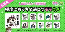 『新しい生活様式』をテーマに、SNSアニメ『モモウメ』よりLINEスタンプ「極度におうちで過ごすモモウメ」が発売! 【アニメニュース】