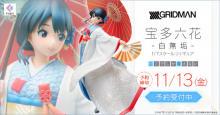 TVアニメ「SSSS.GRIDMAN」より 『宝多六花 -白無垢- 1/7スケールフィギュア』をホビーECサイト『F:NEX』にて本日9月23日より予約開始! 【アニメニュース】