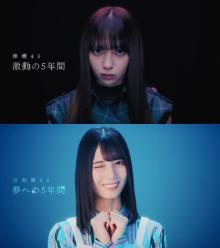 欅坂46小林由依&日向坂46小坂菜緒「ユニエア」CMソロ出演 異なる魅力を表現