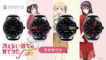 『冴えない彼女の育てかた Fine』よりオリジナル腕時計登場! 【アニメニュース】