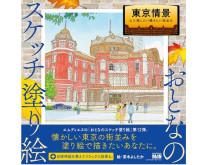 """懐かしい街並みを塗り絵で!「おとなのスケッチ塗り絵」に""""東京情景""""が登場"""