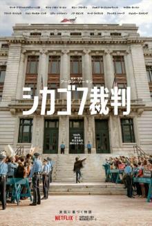 Netflix 映画『シカゴ7裁判』エディ・レッドメイン、ジョセフ・ゴードン=レヴィット、サシャ・バロン・コーエンらが競演