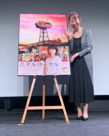 映画『ホテルローヤル』 原作者・桜木紫乃氏が太鼓判「私の筆ではできなかった」