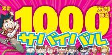 「科学漫画サバイバル」シリーズ累計1000万部突破!シリーズ初のアニメ映画DVDの発売も発表 【アニメニュース】