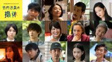 『竹内涼真の撮休』全8話のあらすじと共演者を発表 主題歌は平井大