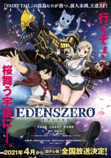 アニメ『EDENS ZERO』来年4月放送決定 キャストは寺島拓篤、小松未可子、釘宮理恵