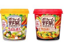 「ボリューム野菜のはるさめスープ」シリーズに新商品2種が仲間入り!