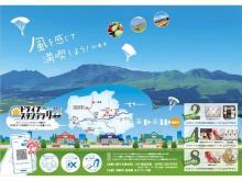 """国道57号線開通記念!阿蘇市にて""""ドライブスタンプラリー""""が開催"""
