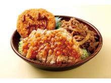 新しい組み合わせで登場!9月のオリジン「肉トリプル丼」はネギ油淋鶏入り