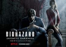 『バイオハザード』新作アニメ制作決定、Netflixで来年配信 フル3DCGで初の連続CGドラマ化
