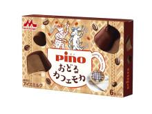 コーヒーとチョコのおいしさを凝縮!「ピノ おどるカフェモカ」新発売