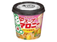 """即席カップスープ「スープマロニーちゃん」に""""コクうま酸辣湯""""味が登場!"""