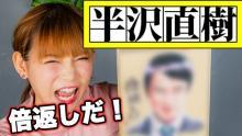 中川翔子、『半沢直樹』イラストに反響続々「すごい! 神業!」