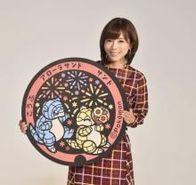 """""""マンホール女優""""釈由美子 『ポケふた』に太鼓判「とってもかわいい!」"""