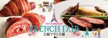 可愛い・楽しい・美味しいの宝箱!日本橋三越本店の「三越フランス展」