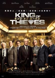 マイケル・ケイン主演最新作は、実話をもとにした窃盗エンタテイメント