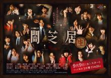 生配信イベント『闇芝居 宴』後半回の出演者発表