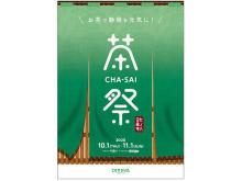 お茶で静岡を元気に!新静岡セノバ開業9周年記念&「茶祭 CHA-SAI-」開催