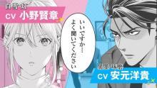 漫画『歯医者さん、あタってます!』PV公開 美人歯科医役を小野賢章、極道役を安元洋貴