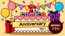 『comico』7年で世界累計3500万DL突破、国内は2000万DL