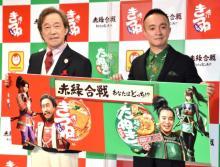"""『赤いきつね緑のたぬき』42年で初の""""フルCG""""CM 武田鉄矢「中々の出来栄え!」"""