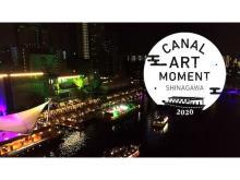 日本の芸術文化を楽しもう!東京の水辺エリアで夜のアートイベントが開催