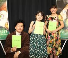 井浦新、新海誠監督の娘と初対面で赤面 人柄褒められ「優しい…」