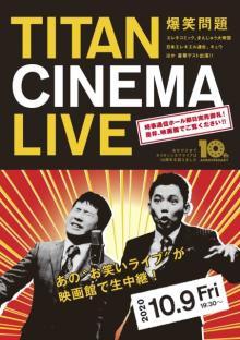 『タイタンライブ』エレキコミック、アイデンティティ、さらばが出演 山田雅人は爆笑問題とトーク