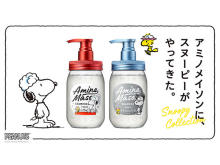 「アミノメイソン」から『スヌーピー』のデザインボトルが数量限定で登場!