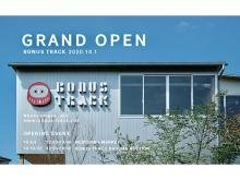 下北沢に誕生した新しい町「BONUS TRACK」がグランドオープン!